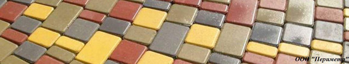 Пигменты для тротуарной плитки