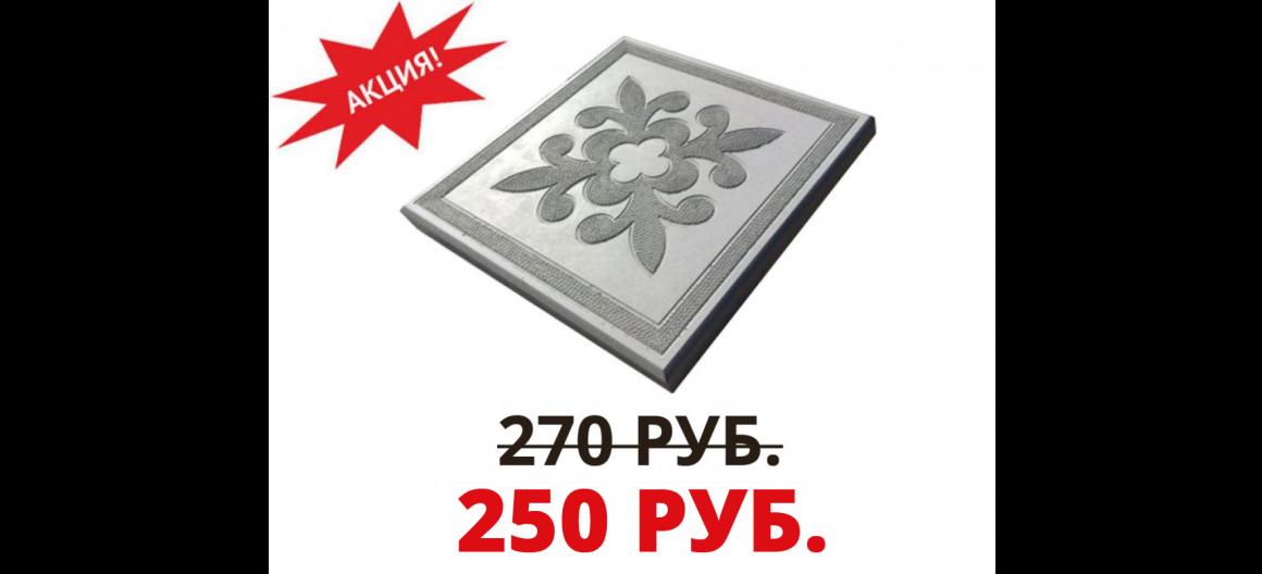 Тротуарная плитка  Краковский квадрат скидки